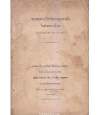 อนุสรณ์ในงานฌาปนกิจศพ ม.ร.ว.จรัส อิศรางกูร พ.ศ.2485