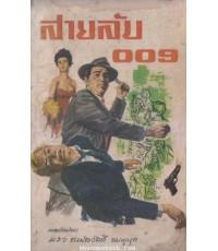 สายลับ 009 อาชญนิยายคู่แข่ง เจมส์บอนด์ 007