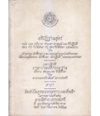 อนุสรณ์ในงานฌาปนกิจศพ นายพิศาล เอกแสงศรี พ.ศ.2511