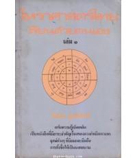 โหราศาสตร์ไทย เรียนด้วยตนเอง เล่ม ๑