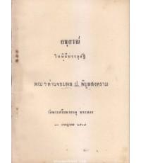 หนังสืออนุสรณ์ในพิธีบรรจุอัฐิ ฯพณฯ จอมพล ป. พิบูลสงคราม