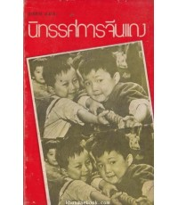 วารสาร อ.ม.ธ. ฉบับนิทรรศการจีนแดง