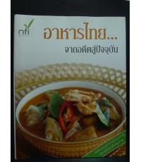 อาหารไทย...จากอดีตสู่ปัจจุบัน