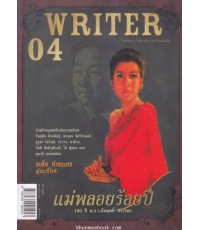 WRITER ปีที่ 1 ฉบับที่ 4 โลกนักอ่าน บ้านนักเขียน ห้องเรียนนักฝัน --รอชำระเงิน--85589--