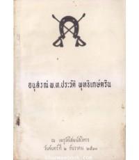 เรื่องรถในเมืองไทย (มีภาพประกอบ)