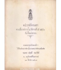 พระราชหัตถเลขาทรงสั่งราชการในรัชกาลที่ ๕ และ ๖กับเรื่องประกอบ
