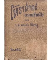 โหราศาสตร์แบบเรียนไว (ฉบับ พ.ศ.๒๔๘๕) **จัดพิมพ์ด้วยภาษาวิบัติ