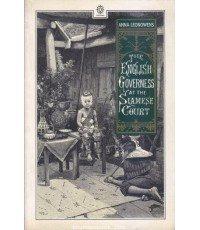 THE ENGLISH GOVERNESS AT THE SIAMESE COURT.--รอชำระเงิน--64788--