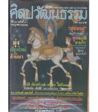 ศิลปวัฒนธรรม ปีที่ 10 ฉบับที่ 9 ประจำเดือน กรกฎาคม 2532
