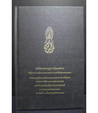 หนังสือประมวลรูปถ่ายสิ่งของต่าง ๆ ที่มีผู้นำมาถวายสักการะพระบรมศพ