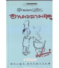 ขบวนการแก้จน อาหารสามฤดู *หนังสือดีร้อยเล่มที่คนไทยควรอ่าน*