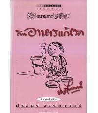 ขบวนการแก้จน กินอาหารแก้โรค *หนังสือดีร้อยเล่มที่คนไทยควรอ่าน*