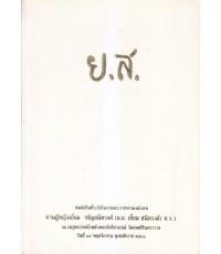 อนุสรณ์ในงานพระราชทานเพลิงศพ ท่านผู้หญิงเยี่ยม จรัญสนิทวงศ์ ท.จ.ว.