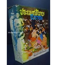 ประเพณีไทยโบราณ