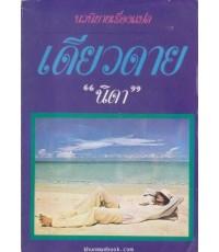 เดียวดาย (The Lonely Lady)เล่ม 1