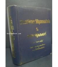 สารคดีชีวประวัติบุคคลสำคัญใน ๑๐๐ รัฐมนตรี โดย วิเทศกรณีย์ (สมบูรณ์ คนฉลาด)