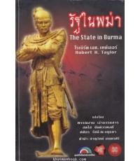 รัฐในพม่า (THE STATE IN BURMA) โดย โรเบิร์ต เอช เทย์เลอร์  (ROBERT H. TAYLOR)