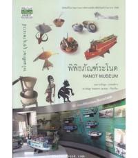 หนังสือพิพิธภัณฑ์ระโนด (Ranot Museum)