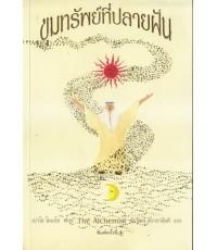 ขุมทรัพย์ที่ปลายฝัน (The Alchemist)