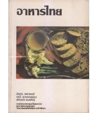 อาหารไทย โดย จันทร ทศานนท์ , มณี สุวรรณผ่อง , ศรีสมร คงพันธุ์-พิมพ์ครั้งแรก-