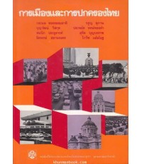 การเมืองและการปกครองไทย ศ.จรูญ สุภาพ บรรณาธิการ
