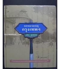 หนังสือจดหมายเหตุกรุงเทพฯ