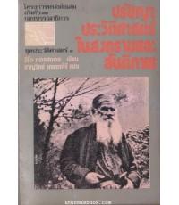 ปรัชญาประวัติศาสตร์ในสงครามและสันติภาพ (จาก40หน้าสุดท้ายของ War And Peace)