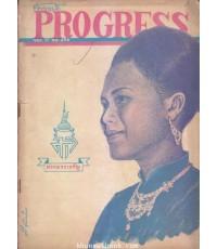 ก้าวหน้า Progress ปีที่ 11 ฉบับที่ 220