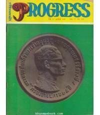 ก้าวหน้า Progress ปีที่ 17 ฉบับที่ 359**ฉบับครองราชครบ ๒๕ ปี
