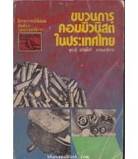 ขบวนการคอมมิวนิสต์ในประเทศไทย *หนังสือต้องห้าม*