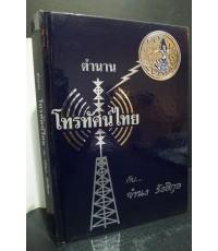 ตำนาน โทรทัศน์ไทย กับ จำนง รังสิกุล บิดาแห่งโทรทัศน์ไทย