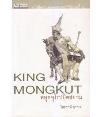 King Mongkut หยุดยุโรปยึดสยาม
