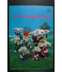 หนังสือนิทานสำหรับเด็ก เรื่อง หมาป่าและลูกแพะเจ็ดตัว