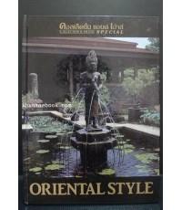 นิตยสาร คอลเล็คชั่น แอนด์ เฮ้าส์ ฉบับพิเศษ ORIENTAL STYLE