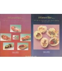 ตำรับอาหารวิจิตร (จัดพิมพ์สองภาษาไทย-อังกฤษ) เล่ม ๑-๒