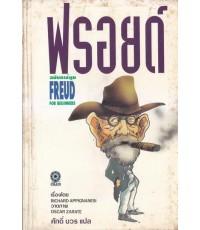 ฟรอยด์ ฉบับการ์ตูน (Freud For Beginners)