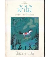 ม้าไม้ (Adventures of the Little Wooden Horse)