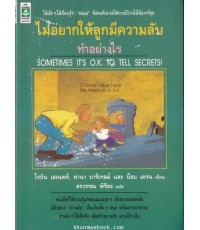 ไม่อยากให้ลูกมีความลับทำอย่างไร (Sometimes It\'s O.K. To Tell Secrets!)