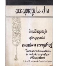 พระพุทธรูป ๘๐ ปาง