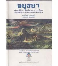 อยุธยา ประวัติศาสตร์และการเมือง (Ayutthaya:History and Politics)