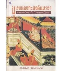 บุเรงนองกะยอดินนรธา กษัตริย์พม่าในโลกทัศน์ไทย