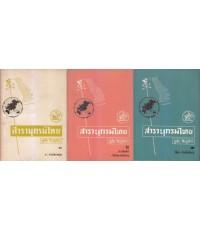 สารานุกรมไทย เล่ม 1-3 โดย อุทัย สินธุสาร