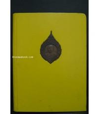 หนังสือ ภาพ ชีวประวัติและปฏิปทา ของ... พระอาจารย์ฝั้น อาจาโร