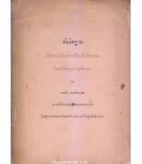 สันนิษฐาน เทียบการเขียนอักษรไทยกับอักษรขอมในสมัยพ่อขุนรามคำแหง