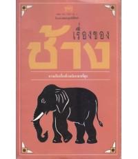 เรื่องของช้าง (ความเรียงเรื่องช้างฉบับหายากที่สุด)