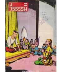 นิตยสาร วีรธรรมรายสัปดาห์ ฉบับที่ 294 พ.ศ.2506