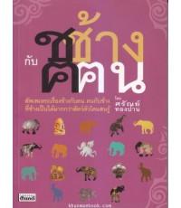 ช.ช้าง กับ ฅ.ฅน โดย ศรัณย์ ทองปาน