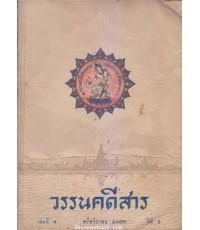 วรรนคดีสาร ปีที่ 2 เล่ม 4 ประจำเดือน พรึสจิกายน 2486 -ตีพิมพ์ด้วยภาษาวิบัติ-