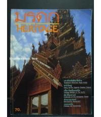 วารสารมรดก HERITAGE ฉบับที่ 5