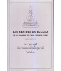 Les statues du Buddha de la galerie de Phra Pathom Chedi.